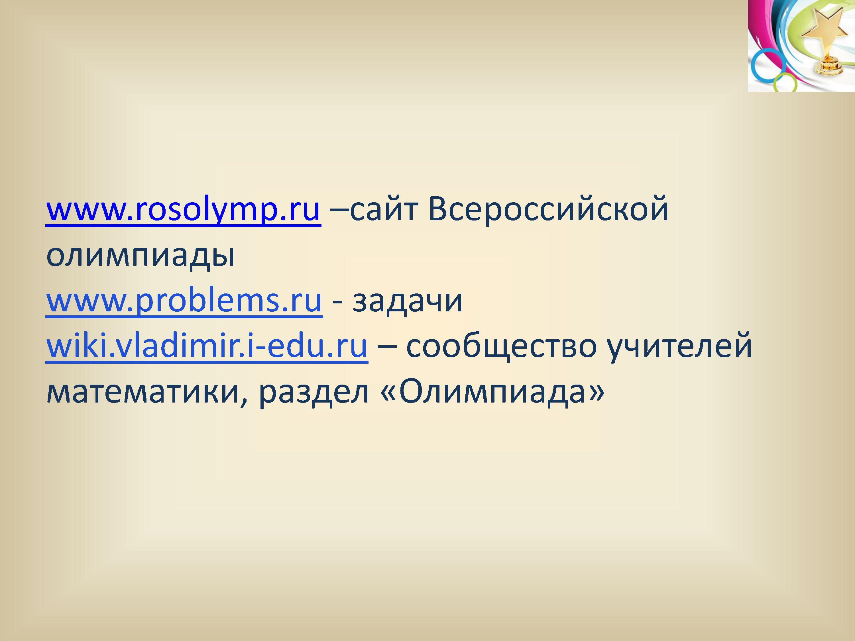 Всероссийская олимпиада школьников 2015-2016 (1) (2)_2