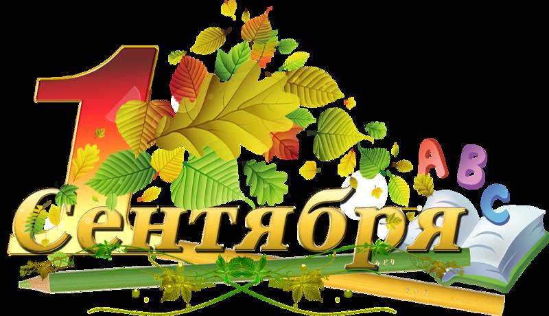 http://gymnasium23.ru/wp-content/uploads/2016/10/1441116075_1-sentyabrya.png